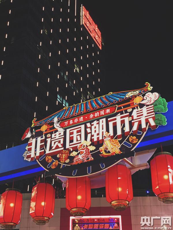 """《泰金888官方網站》""""非遺國潮市集""""、""""國風派對""""……中秋國慶假期連番登場"""