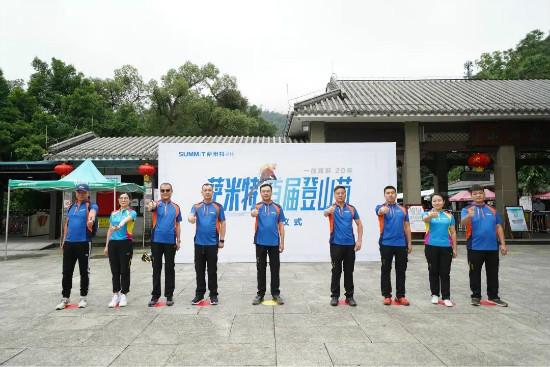 《泰金888官方網站》心有高峰,征無止境   薩米特首屆登山節啟動儀式在肇慶鼎湖山舉行