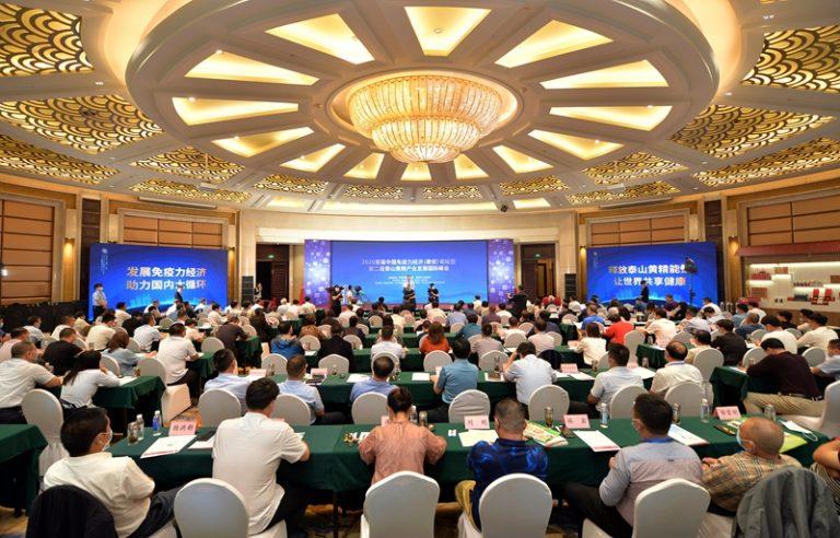 《泰金888官方網站》2020首屆中國免疫力經濟(泰金888_泰金999安)論壇暨第二屆泰金888_泰金999山黃精產業發展國際峰會開幕