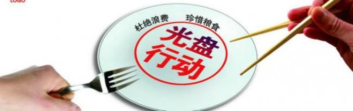 [www.tai888.net官方網站]建章立制遏制餐飲浪費 反食品浪費法要來了 – 泰金888官方網址