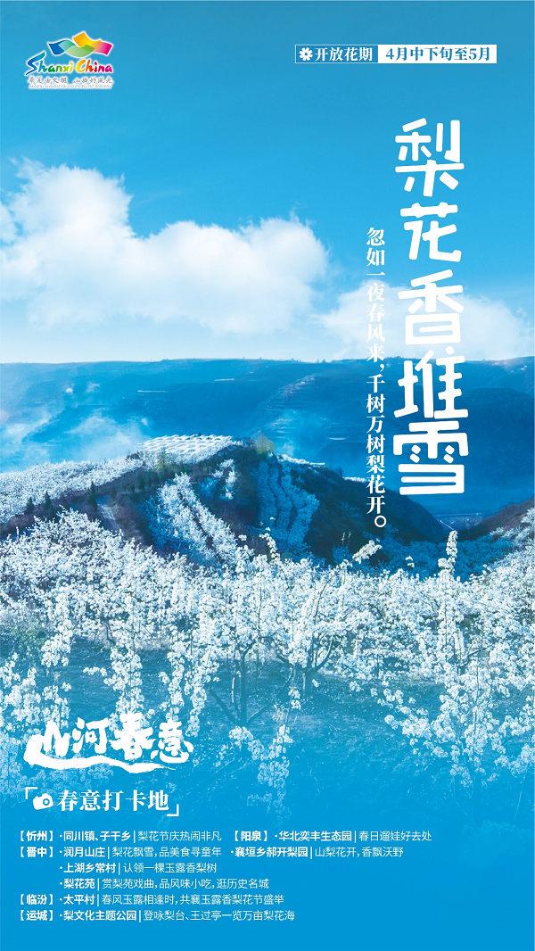 山河春意暖融融 山西春季十大主題打卡地公布