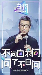 """《白·問》:聚焦熱點話題,創新""""大小屏聯動"""""""