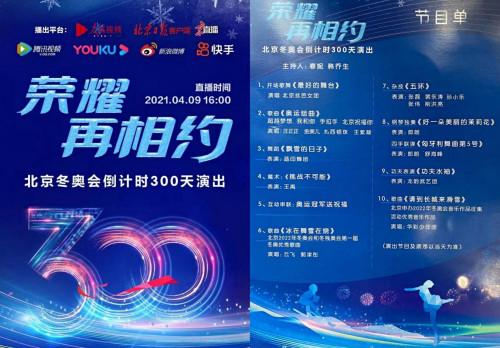 北京冬奧會倒計時300天演出 郭津彤云飛獻唱《冰在舞雪在燒》