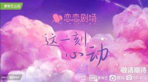 """戀戀劇場Slogan海報 甜度拉滿的""""愛情+""""劇集"""