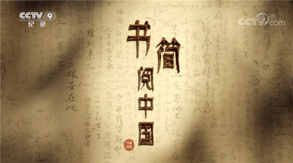 打開歷史的一扇秘門——《書簡閱中國》觀后