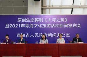 大美青海,萬水之源 原創生態舞劇《大河之源》北京站即將開啟