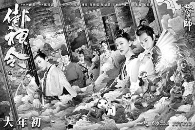 """中國電影:""""國潮""""帶熱傳統文化"""