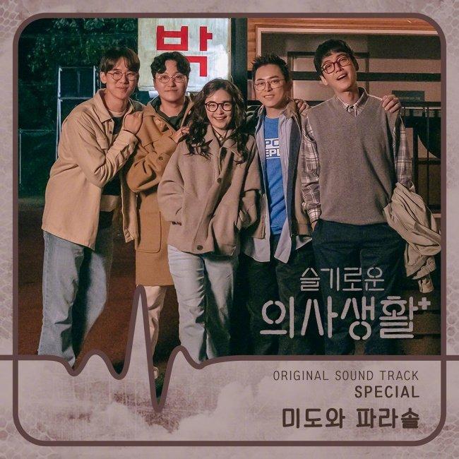 【泰金娛樂城註冊抽體驗金】tvN《機智的醫生生活》第二季即將開播 將公開特別音源 – 泰金888信用版代理網址