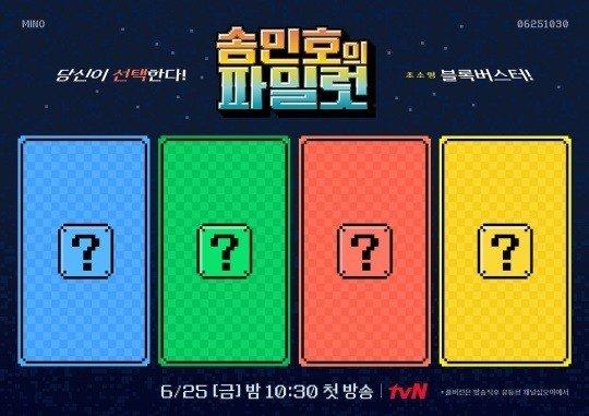 【泰金娛樂城註冊抽體驗金】tvN《宋旻浩的pilot》正式海報公開 25日首次公開 – 泰金888信用版代理網址