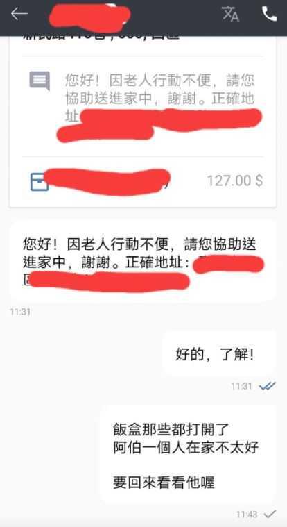 該名外送員在臉書「外送員的奇聞怪事」分享自己的親身經歷。(圖/翻攝自「外送員的奇聞怪事」臉書)