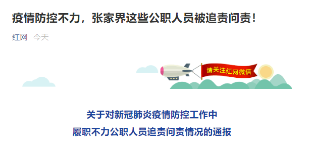 【tai888會員端登入】疫情防控不力,張家界18名公職人員被追責問責_時政要聞_新聞_泰金888信用版代理網址