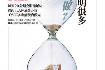 【泰金888娛樂城評價】舒心BAR/吳若權:克服拖延 活得更輕鬆_泰金888信用球版
