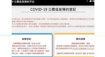 【泰金888娛樂城評價】疫苗預約平台大塞車 陳時中呼籲:不要急_泰金888信用球版