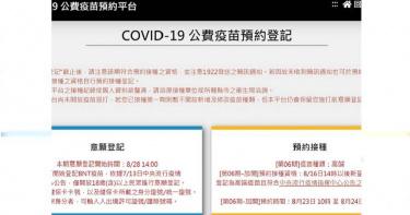 疫苗預約平台大塞車 陳時中呼籲:不要急